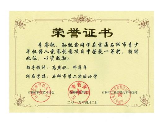 李睿铖、孙凯鑫1