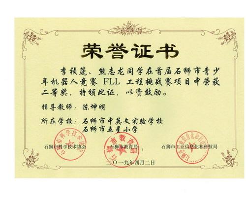 李祯篪、熊志龙1