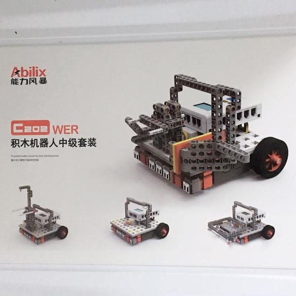 积木机器人中级套装