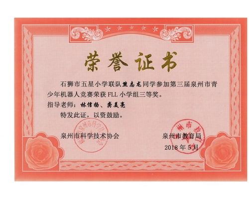 熊志龙 001