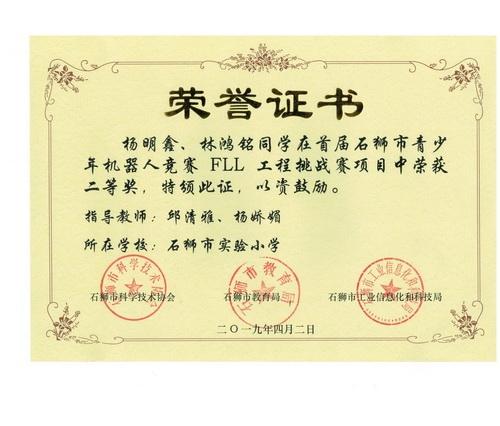 杨明鑫、林鸿铭