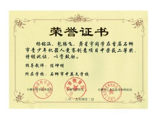杨铭涵、包腾飞、龚星宇1
